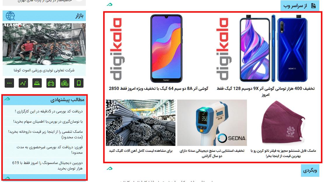 تبلیغات بنر و همسان در دیجیتال مارکتینگ