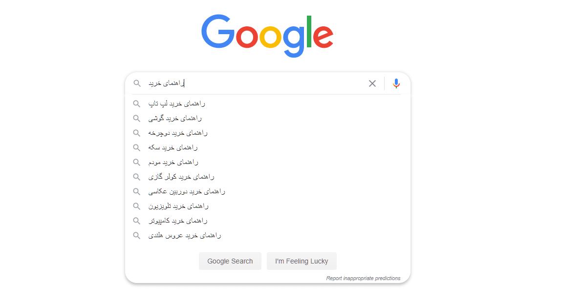 استفاده در پیشنهاد گوگل برای سئو