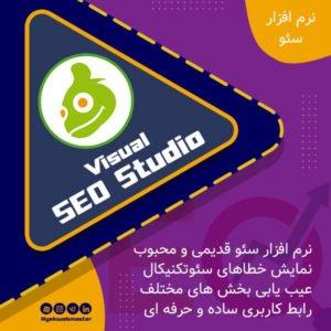 دانلود نرم افزار visual seo studio