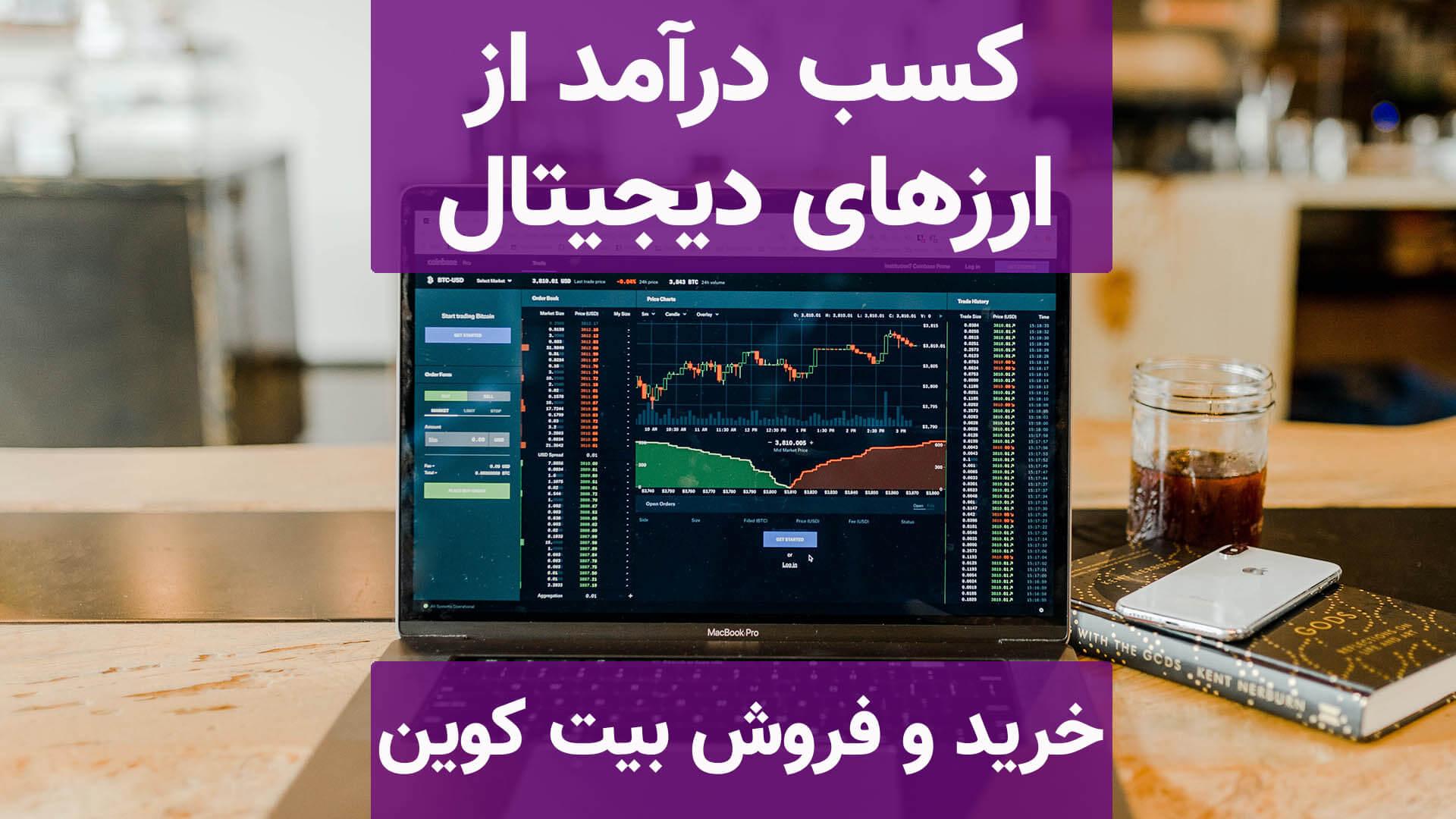 ویدئو خرید و فروش بیت کوین در ایران