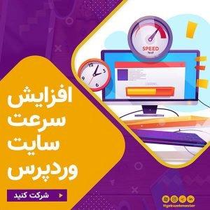 دوره افزایش سرعت سایت وردپرس