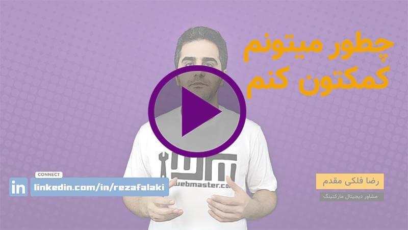ویدئو مشاوره