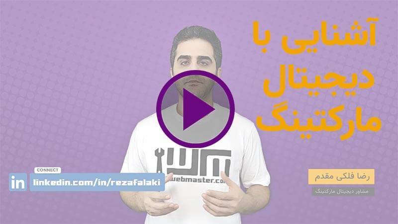 ویدئو آشنایی با دیجیتال مارکتینگ